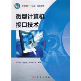 """高等教育""""十二五""""规划教材:微型计算机接口技术"""