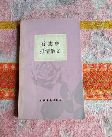 徐志摩抒情散文