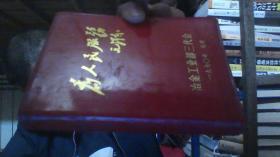 为人民服务【1970年红色塑料笔记本64开】