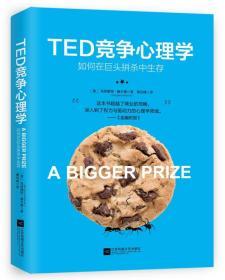 TED竞争心理学 如何在巨头拼杀中生存  K1