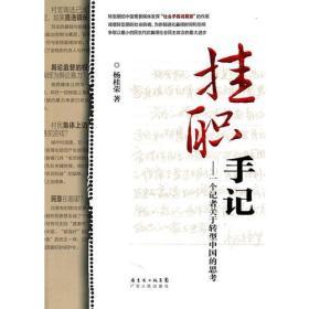 挂职手记:一个记者关于转型中国的思考