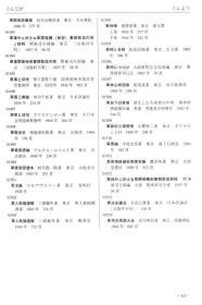 湖北省图书馆馆藏旧版日文图书目录