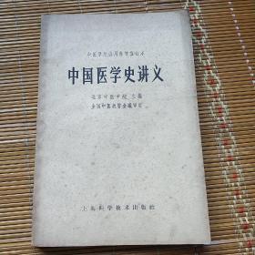 中国医学史讲义