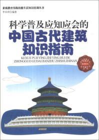 素质教育实践技能生活知识培训丛书:科学普及应知应会的中国古代建筑知识指南