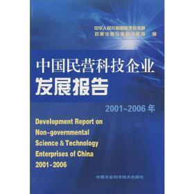 中国民营科技企业发展报告2001-2006年
