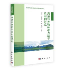 湖泊营养物基准和富营养化控制标准丛书:湖泊富营养物标准方法学及案例研究