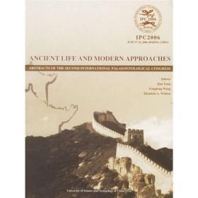 远古生命与现代研究途径:第二届国际古生物学大会论文摘要专辑(英文版)