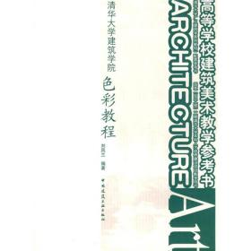 清华大学广义建筑学系列教材·高等学校建筑美术教学参考书·清华大学建筑学院:色彩教程