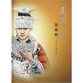民族之光 : 苗再新大型中国画组画
