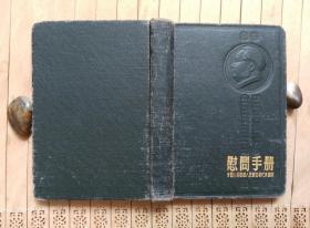 1954年慰问手册【内全部为经络学学习笔记本】
