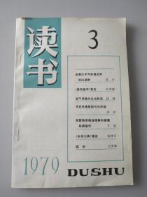 《读书》1979-3
