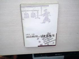 汉语修辞和汉文化论集(作者签赠本)