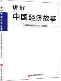 讲好中国经济故事