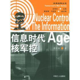 正版 信息时代核军控 周学海 工人出版社