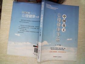 中国员工心理健康手册