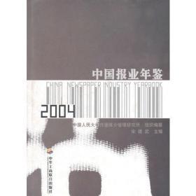 中国报业年鉴2004