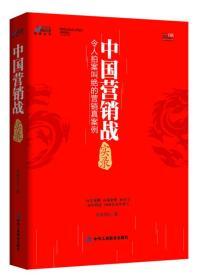 博瑞森管理图书:中国营销战实录——令人拍案叫绝的营销真案例