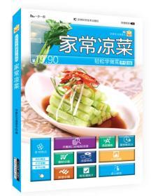 轻松学做菜:家常凉菜(升级版)