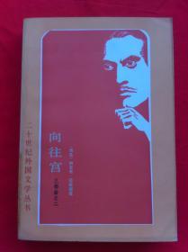 向往宫 二十世纪外国文学丛书