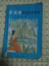 宋风西民间故事精选(莱阳地方民间故事),