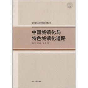 中国城镇化与特色城镇化道路