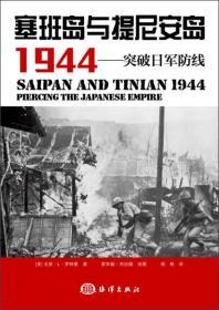 塞班岛与提尼安岛1944:突破日军防线