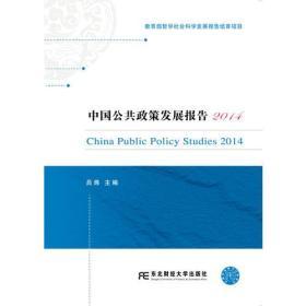 中国公共政策发展报告(2014)
