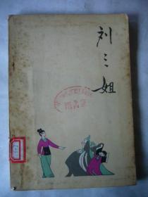 七场歌舞剧(刘三姐》(修订本)