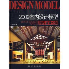 室内设计模型:酒店商业空间