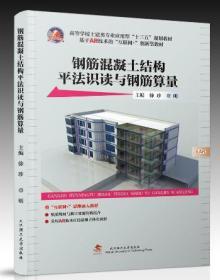 钢筋混凝土结构平法识读与钢筋算量 徐珍 武汉理工大学出版社