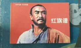 百年电影 百年收藏.红旗谱 .32开电影版彩色连环画 实物图