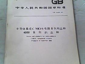 中华人民共和国国家标准  半导体集成CMOS电路系列和品种4000系列的品种