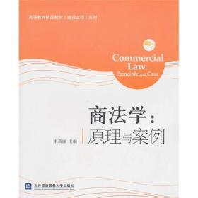 商法学:原理与案例米新丽 主编北京对外经济贸易大学9787811348293