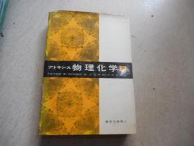 物理化学  下 【日文原版】