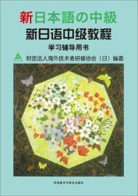 新日语中级教程:学习辅导用书