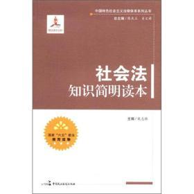 中国特色社会主义法律体系系列丛书:社会法知识简明读本