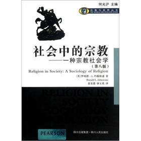 社会中的宗教:一种宗教社会学