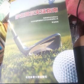 学生高尔夫球指南
