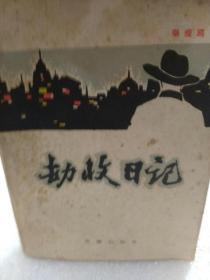 秦瘦鸥著《劫收日记》一册
