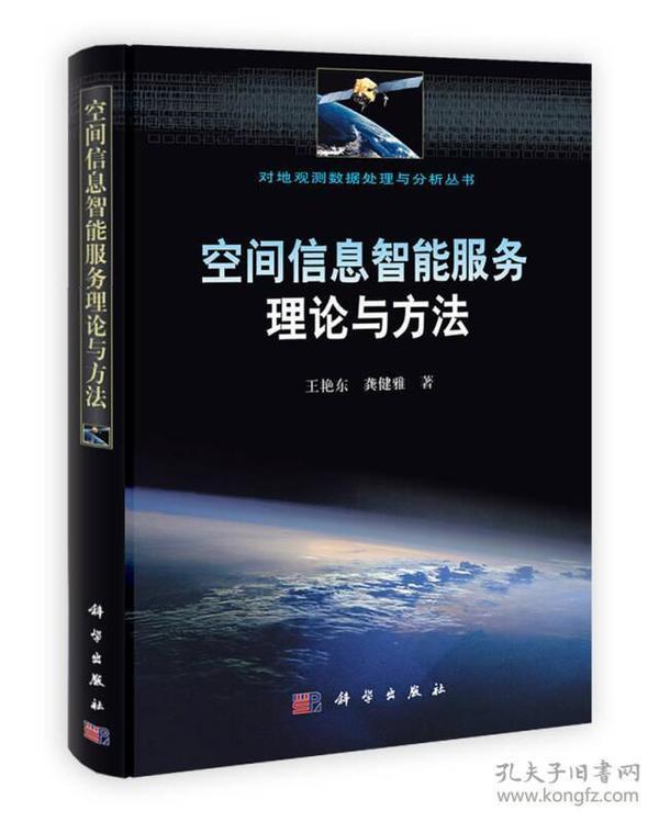 空间信息智能服务理论与方法