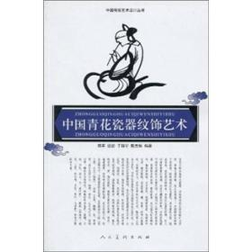 中国青花瓷器纹饰艺术-中国传统艺术设计丛书