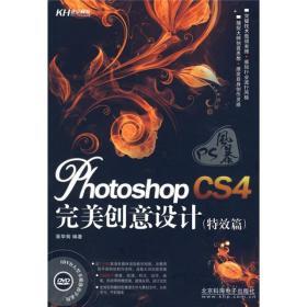 Photoshop CS4完美创意设计:特效篇(全彩)