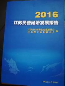 2016江苏民营经济发展报告