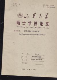 胡承珙和《毛诗后笺》