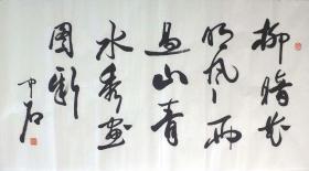 中石*四尺书法精品*2064(买家自鉴)