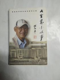 大生意小故事 新加坡华裔富商的成功之道