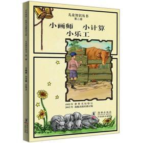 儿童智识丛书第2册:小画师·小计算·小乐工
