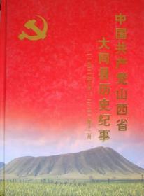 中国共产党山西省大同县历史纪事:一九二一年八月-二○一○年十二月