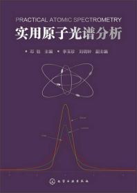 正版二手包邮 实用原子光谱分析 邓勃 化学工业 9787122169815