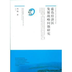 蓝色经济区发展战略问题研究